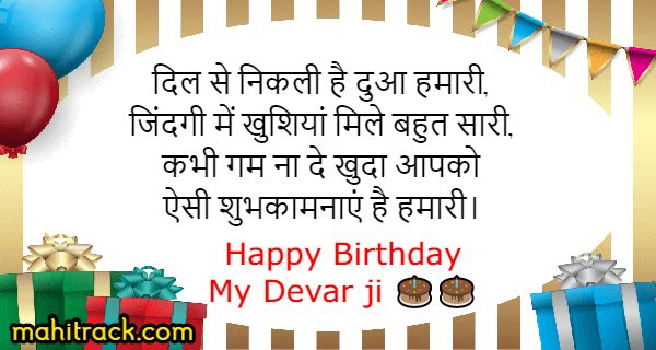 birthday wishes message status shayari for devar image download