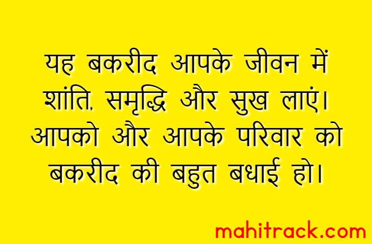 happy eid ul adha wishes in hindi