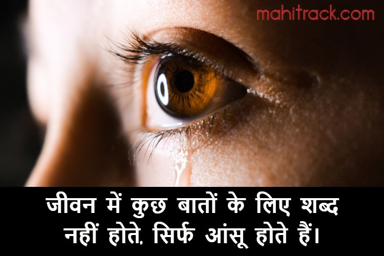 emotional status for whatsapp in hindi image download