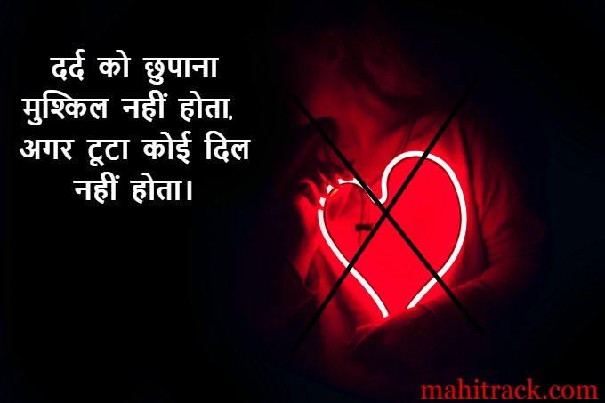 Very Emotional Status Images in Hindi for Facebook Image Download Full HD
