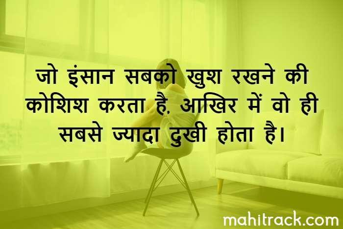 emotional status in hindi facebook hd image photo download