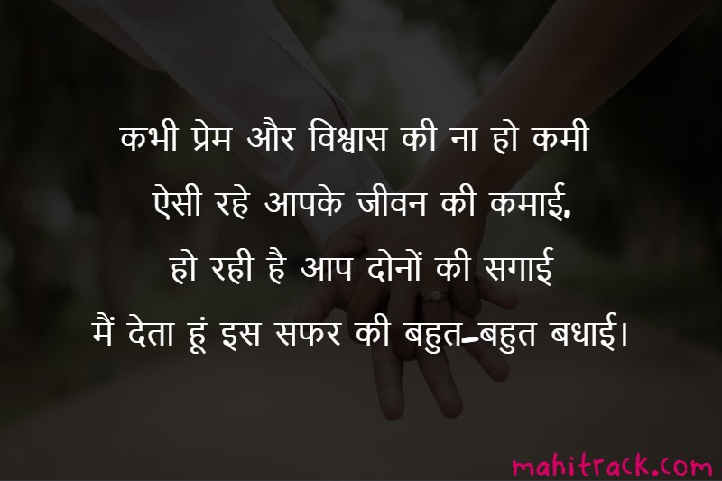 engagement wishes for sister and jiju in hindi
