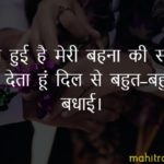 happy engagement wishes for sister in hindi