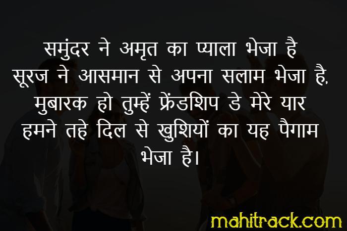 friendship day hindi shayari image download hd