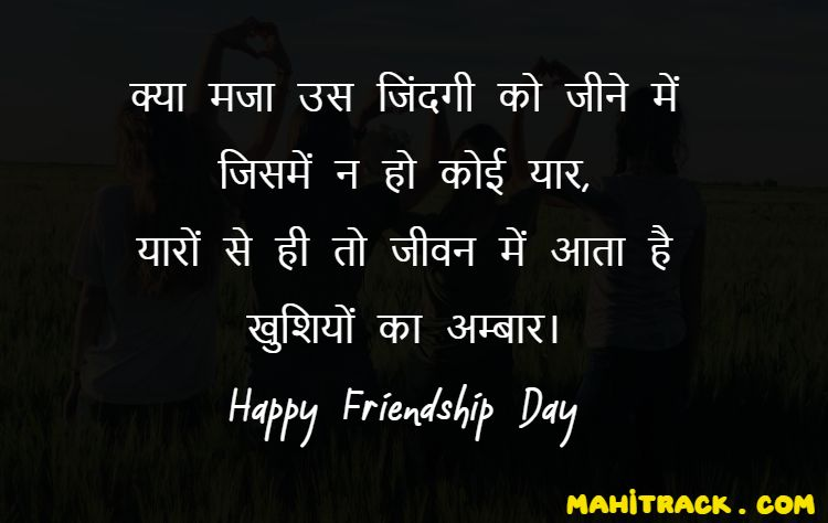 friendship day shayari for best friend in hindi image download