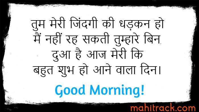 Good Morning Love Shayari for Boyfriend in Hindi