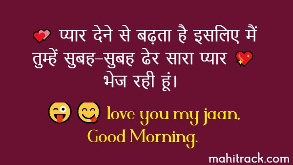 Good Morning Love SMS in Hindi for Boyfriend