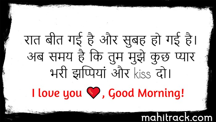 good morning love sms in hindi