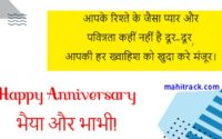 happy anniversary wishes for bhaiya and bhabhi in hindi