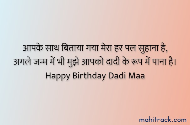 happy birthday dadi quotes in hindi