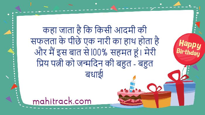 happy birthday quotes for wife in hindi