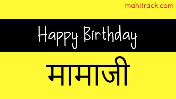happy birthday mamaji status in hindi