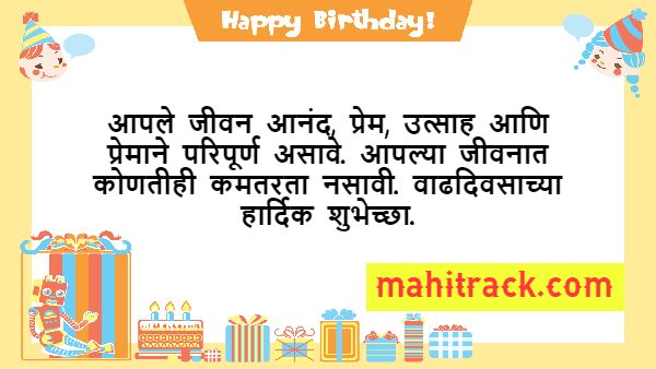 Happy Birthday Wishes for Sala in Marathi Image Download
