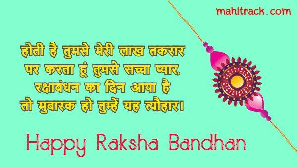 raksha bandhan status for sister in hindi