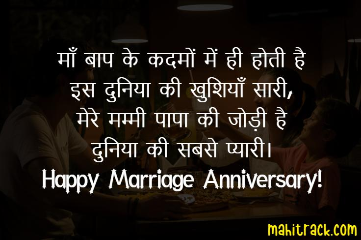 marriage anniversary shayari for parents in hindi