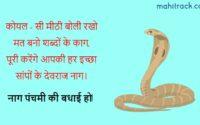 nag panchami shayari in hindi, नाग पंचमी शायरी