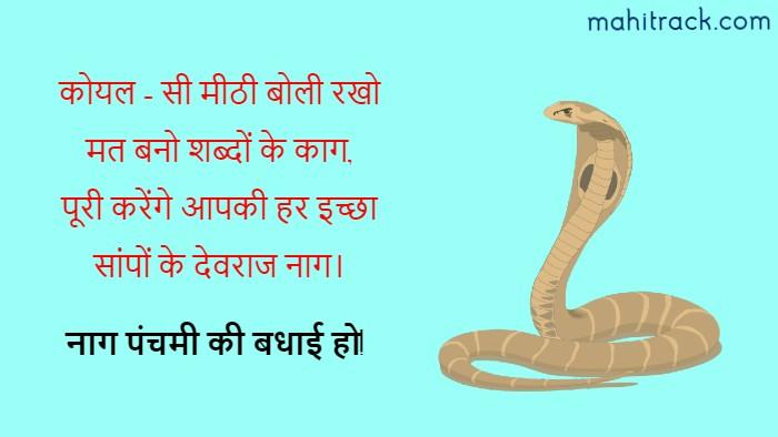 nag panchami shayari in hindi, नाग पंचमी शायरी 2021