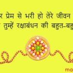 raksha bandha 2 line status