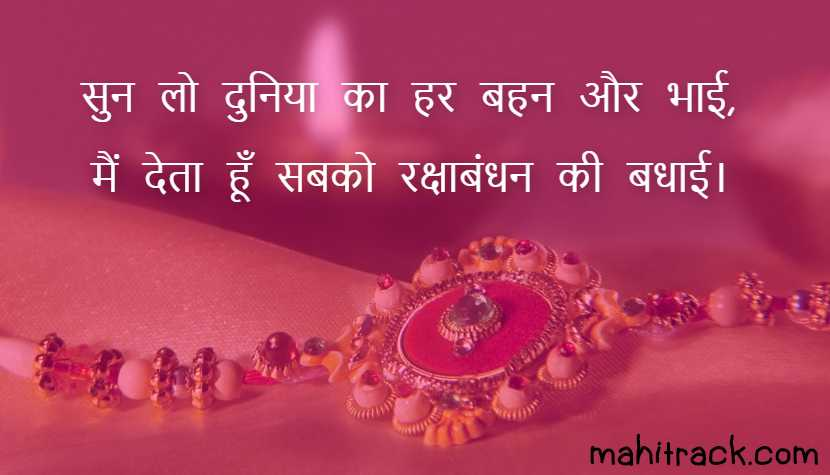 raksha bandhan image download hindi