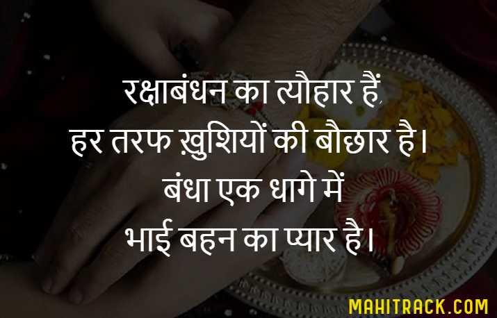 raksha bandhan free hd image download