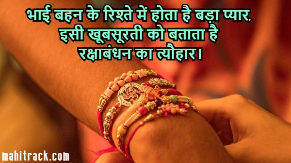 raksha bandhan message for brother in hindi