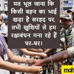 raksha bandhan wishes for indian army in hindi