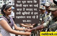 raksha bandhan wishes for indian army in hindi