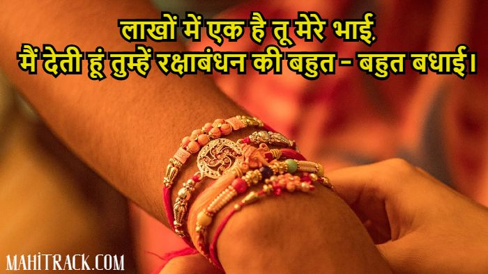happy rakshabandhan wishes for brother in hindi