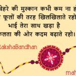 happy rakshabandhan wishes for sister in hindi