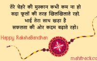 happy rakshabandhan wishes for sister in hindi