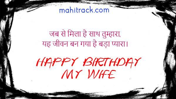 whatsapp status for wife birthday in hindi