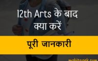 12th arts ke baad kya kare