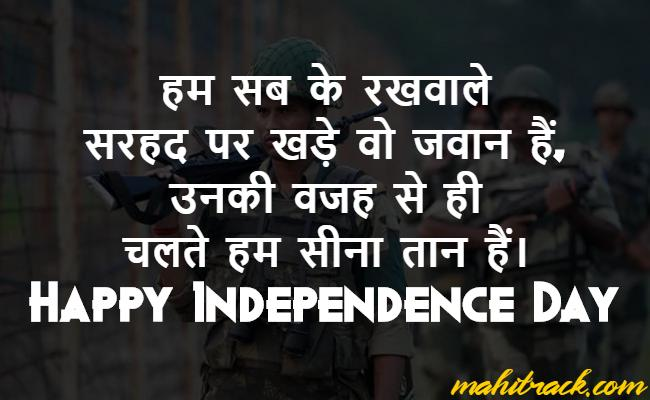 15 august independence day message shayari for soldiers in hindi