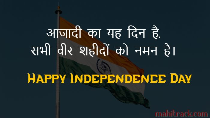 15 august status in hindi for whatsapp 2020