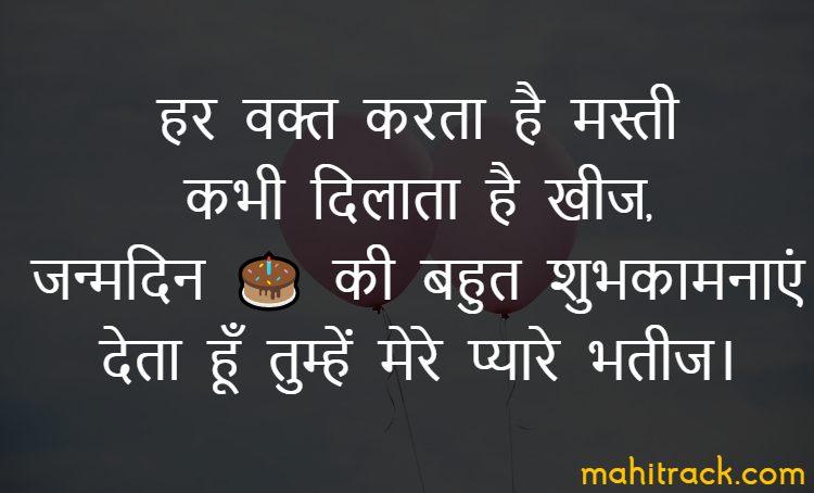 bhatij ko janamdin ki shubhkamnaye shayari image downlaod