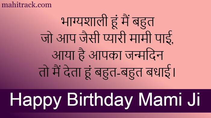 birthday shayari for ji in hindi