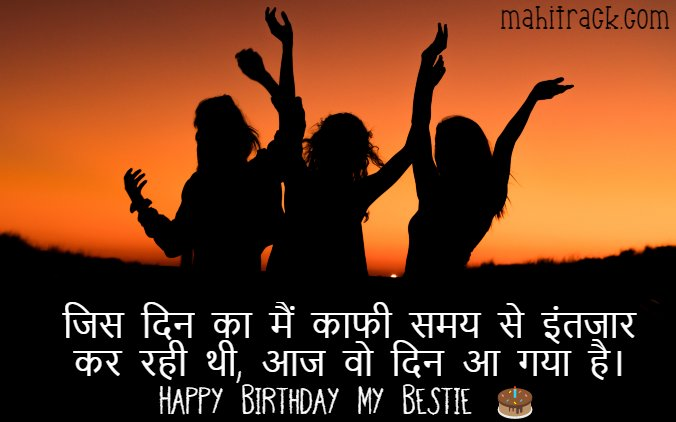 birthday wishes for bestie in hindi