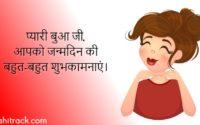 happy birthday wishes for bua in hindi
