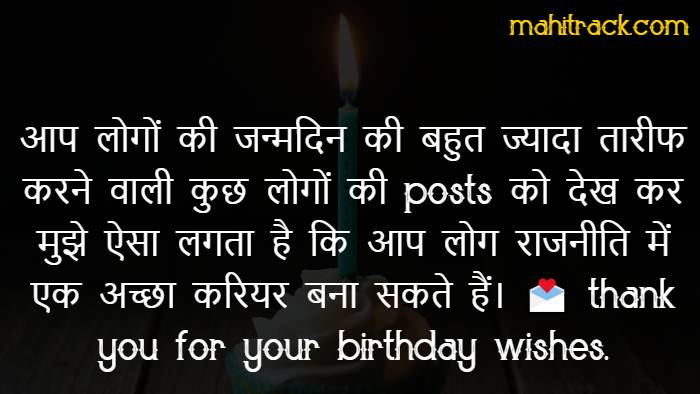 birthday wishes ka javab reply thanks message in hindi