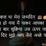 birthday wishes ka reply shayari message dhanyawad image download