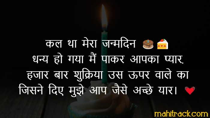 birthday wishes ka reply shayari message dhanyawad image download