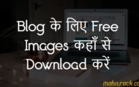 blog ke liye free image kaha se download kare