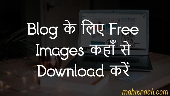 blog ke liye free image kaha se download kare