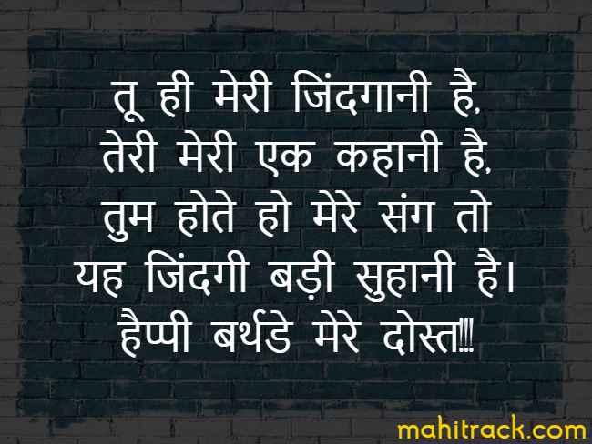 Birthday Wishes for Jigri Yaar in Hindi