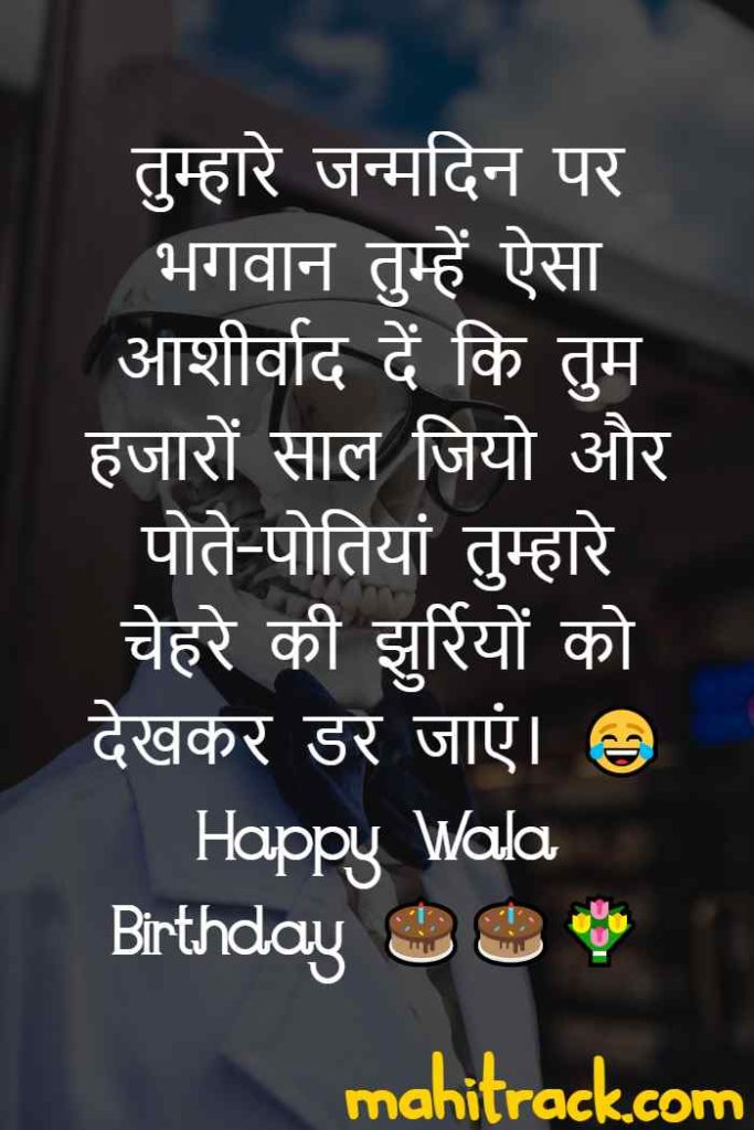 funny birthday message sms in hindi photo image hd download