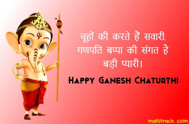 ganesh chaturthi quotes in hindi font