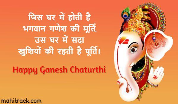 ganesh chaturthi special shayari image download