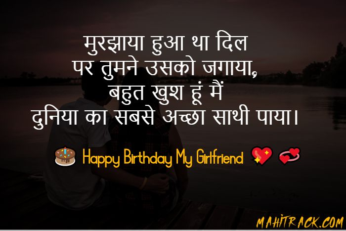 birthday shayari for girlfriend in hindi