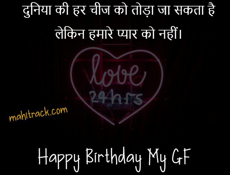 happy birthday status for girlfriend in hindi