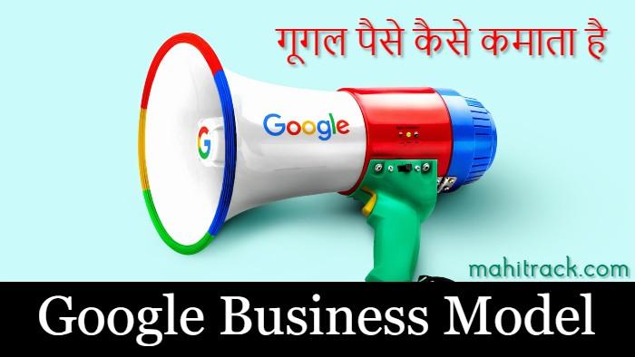 google paisa kaise kamata hai, गूगल पैसे कैसे कमाता है